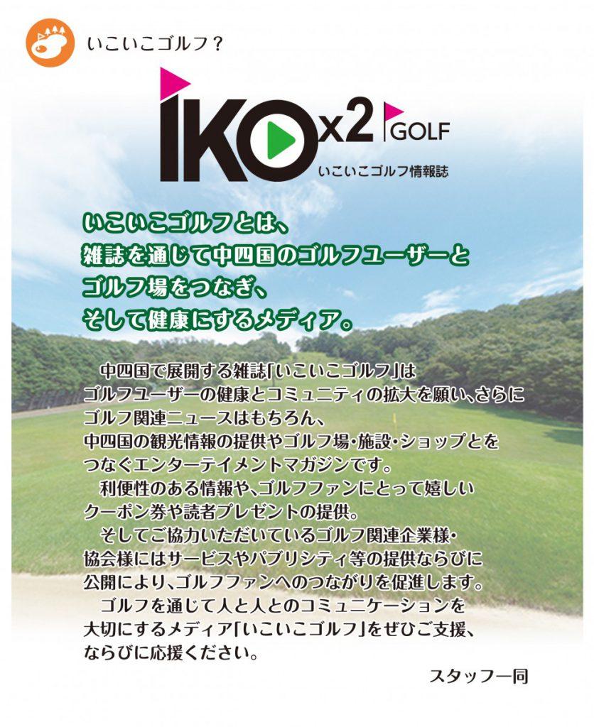 いこいこゴルフとは-01