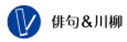 俳句川柳バナー